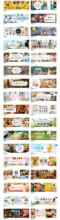マイフェイバリット關西バナー: Banner Template, Xbanner Design, Japan Design, Site Design, Layout Design, Banner Design Inspiration, Web Banner Design, Web Banners, Food Banner