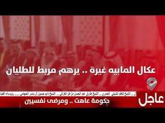 انور الحمداني : حكومة عاهت .. ومرضى نفسيين - YouTube