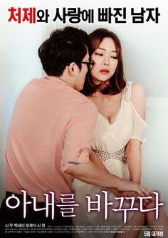 Sweet sex and love movie online