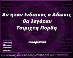 Funny Greek Quotes, Funny Vid, Funny Photos, Just In Case, Favorite Quotes, Jokes, Cards Against Humanity, Lol, Sayings