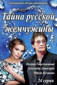 Тайна русской жемчужины 1 2 3 4 серия 2016 сериал все серии смотреть онлайн бесплатно