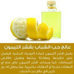 قشر الليمون وحب الشباب
