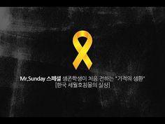 후지TV Mr.Sunday 세월호 SP 한국 세월호 침몰의 실상