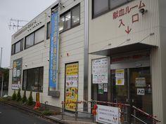 千葉県赤十字血液センター 運転免許センター献血ルーム|自動車運転免許の更新に千葉運転免許センターに行ってきました|高橋典幸ブログ|高橋典幸ウェブサイト