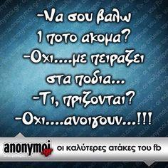 #goodnight Greek Quotes, Just Kidding, Good Night, Haha, Funny Quotes, Jokes, Humor, Statues, Eye