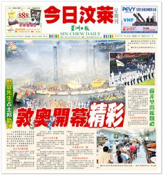 Photo Captured Using Samsung Galaxy S III Published on Front Page of Sin Chew Daily