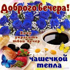 Красивые открытки доброго вечера и хорошего настроения 39