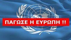 ΒΟΜΒΑ ΜΕΓΑΤΟΝΩΝ ΑΠΟ ΤΟΝ ΟΗΕ | «Άκυρα τα μνημόνια αν υπογράφηκαν υπό οικονομική…