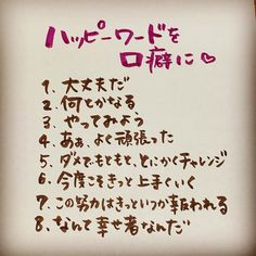 Best Inspirational Quotes, Wise Quotes, Words Quotes, Good Morning Call, Japanese Phrases, Study Japanese, Happy Words, Instagram Quotes, Favorite Words