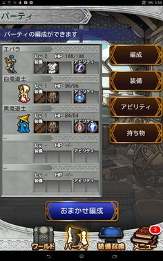 ファイナルファンタジー レコードキーパー_編成