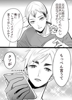 Haikyuu Yaoi, Attack On Titan Levi, My Daddy, Posters, Sapphire, Day Care, Attack On Titan, Poster, Billboard