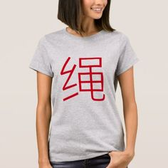 绳, Rope T-Shirt - tap to personalize and get yours