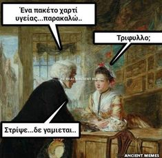 Ancient Memes, Funny Stories, Beach Photography, Funny Quotes, Jokes, Lol, Humor, Painting, Greeks