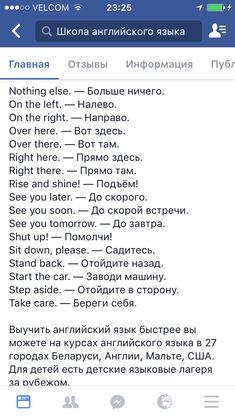 English Phrases, English Idioms, English Quotes, English Vocabulary, Russian Language Learning, English Language, English Study, Learn English, Russian Quotes