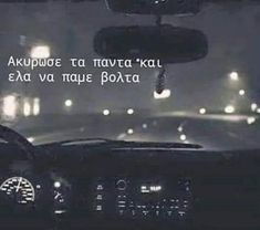 Image about greek quotes in . Greek Love Quotes, Love Quotes For Him, Quotes To Live By, Top Quotes, Movie Quotes, Best Quotes, Funny Quotes, Greek Words, Greek Phrases