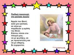 Παιδικές Πινελιές!!!: Παιδικές προσευχές Prayers, Christian, Blog, Kids, Young Children, Boys, Prayer, Blogging, Children