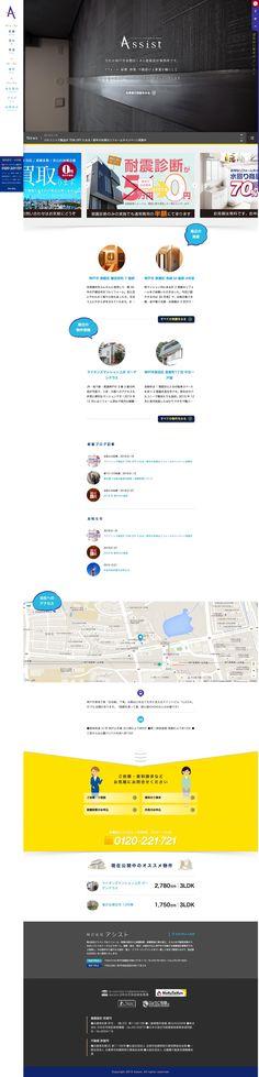 神戸にある建築設計事務所「Assist」のサイト。 画面を1:9に分け、左側にナビゲーション、右側にコンテンツという、とてもコンテンツに重きを置いたサイトデザインになっています。