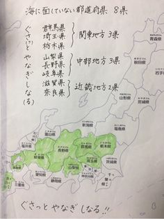 """How to remember 8 prefectures without a sea!"" (How to study flying kids' magic) - Gekiga Manga Teaching Kids, Kids Learning, Money Origami, Kids English, Kids Study, Pretty Notes, Study Skills, Japanese Language, Knowledge"