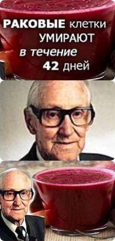 Австрийский доктор спас несколько десятков тысяч ! больных от рака, придумав рецепт полезнейшего сока. И вот как его приготовить Natural Antibiotics, Chinese Medicine, Health Coach, Health And Beauty, Natural Remedies, Healthy Life, Diabetes, Helpful Hints, The Cure