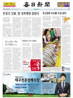 2013년 9월 6일 금요일 매일신문 1면