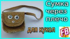 Сумочка для куклы Шьем сумку через плечо