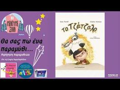 School Tips, School Hacks, School Ideas, Bedtime Stories, Videos, Youtube, Books, Libros, Book