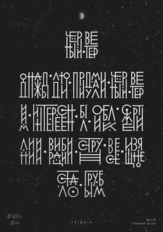 Мои закладки Calligraphy Wallpaper, Calligraphy Letters, Typography Letters, Graph Design, Web Design, Logo Design, Graffiti Lettering Fonts, Hand Lettering, Photo Letters