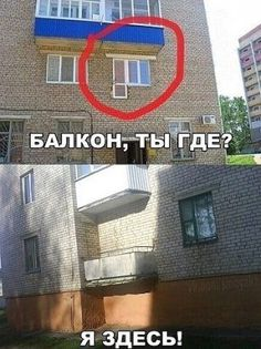 above: balcony, where are you? Funny Relatable Memes, Funny Posts, Anime Mems, Russian Humor, Inspirational Words Of Wisdom, Stupid Memes, Man Humor, Haha, Funny Pictures
