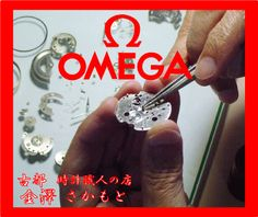 OMEGAオメガ スピードマスター・シーマスター・コンステレーション機械式クロノグラフ(自動巻き、手巻き)クロノグラフ 分解掃除(オーバーホール)【楽天市場】