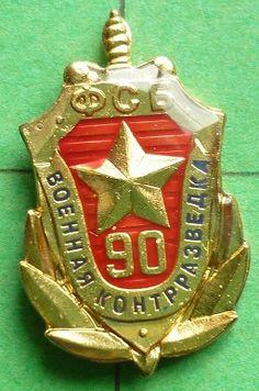 "ФСБ ВКР ""90 Военная контрразведка ФСБ"" Фрачник ФрП"