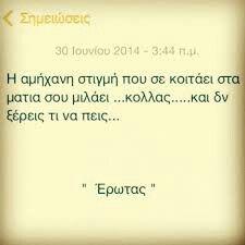 Ερωτας... Saving Quotes, Greek Quotes, Relationship Quotes, Lyrics, Motivation, Love, Erotica, Words, Kpop