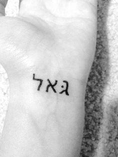 Redeemed in Hebrew