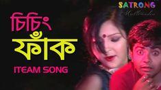 Chiching Fak (চিচিং ফাঁক )। Moner Doroja Jabe Khule । Bangla Iteam Song ...