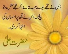 Saaadddiii Hazrat Ali Sayings, Imam Ali Quotes, Hadith Quotes, Allah Quotes, Quran Quotes, Wisdom Quotes, Words Quotes, Qoutes, Islamic Love Quotes