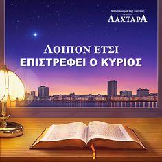 Πολλοί πιστοί στον Κύριο έχουν διαβάσει την εξής βιβλική προφητεία: «Θέλουσιν ιδεί τον Υιόν του ανθρώπου ερχόμενον επί των νεφελών του ουρανού μετά δυνάμεως και δόξης πολλής» (Κατά Ματθαίον 24:30). Υπάρχουν όμως κι άλλες προφητείες στη Βίβλο, που λένε: «Ιδού, έρχομαι ως κλέπτης» (Αποκάλυψη 16:15). Ποια είναι, λοιπόν, η αλήθεια για την επιστροφή… Yearning, Lord, Videos, Movies, Movie Posters, Pictures, Terra, Revelation 16, Matthew 25