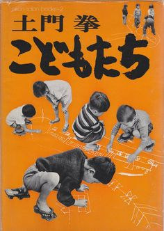 1000 images about ken domon on pinterest tokyo for Domon ken hiroshima