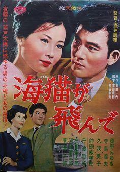 海猫が飛んで 桑野みゆき/寺島達夫  1962年公開 松竹 酒井辰雄監督