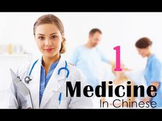NEW TOPIC! Medicine in Chinese 医学中文 Lesson 1
