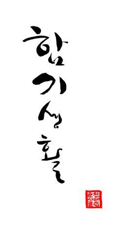 """AIKI Life."" Aikido.  Korean Hangul caligraphy for Chuncheon Aikido Club.  Korea Aikido Federation.  http://cafe.naver.com/aikiclub"
