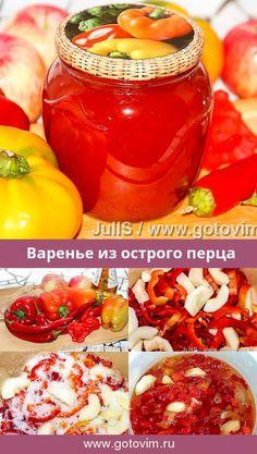 Варенье из острого перца. Рецепт с фото #сладкий_перец #соусы #варенье Vegetables, Food, Vegetable Recipes, Eten, Veggie Food, Meals, Veggies, Diet