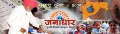 election summit Maharashtra ; Maharashtra election summit, Maharashtra Election Solutions, Election Campaign Software In Maharashtra