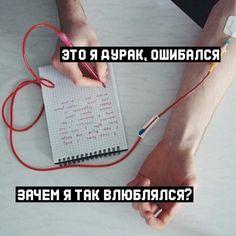 Stupid Quotes, Sad Love Quotes, Teenage Love, Sad Pictures, Dark Quotes, Truth Of Life, Funny Captions, Teenager Quotes, Album