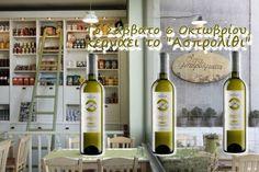 """Αυτό το Σαββάτο 6 Οκτωβρίου, πηγαίνουμε όλοι στα Οινομπερδέματα, γιατί εκτός από τα πεντανόστιμα πιάτα του Μεζεδοπωλείου, το κρασί είναι κερασμένο από το """"Ασπρολίθι"""" του Άγγελου Ρούβαλη. Σπεύσατε για κρατήσεις!!! Medicine Cabinet, Vodka Bottle, Wine, Drinks, Drinking, Beverages, Drink, Beverage, Medicine Cabinets"""