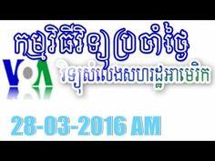 VOA Khmer Radio News,28 March 2016,Morning,Khmer Radio News,VOA Khmer,VO...