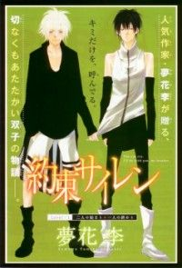 (manga) Yakusoku Siren:very cute but sad story so far
