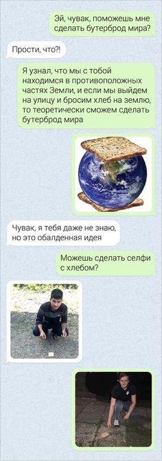 Funny Club, Anime Mems, Russian Humor, Happy Memes, Lol, Stupid Funny Memes, Life Memes, Man Humor, Best Memes