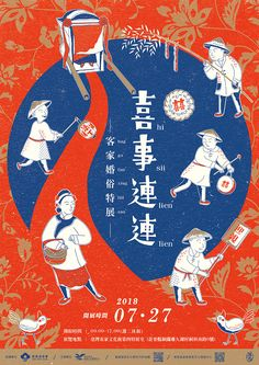 Creative Poster Design, Creative Posters, Graphic Design Posters, Graphic Design Illustration, Chinese New Year Poster, Chinese New Year Design, Chinese New Years, Cover Design, Design Art