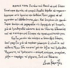 Eros And Psyche, Greek Culture, Vegetarian Recipes Dinner, Greek Quotes, Wood Crafts, Feel Good, Poems, Wisdom, Feelings