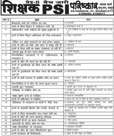RPSC 1st Grade School Lecturer Hindi Answer Key 2016-page-001
