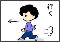 行(い)く: U-verb   to go